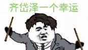 【文韬】【石凯】今晚又是被绿光支配的一晚!!