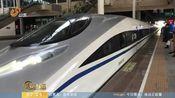 """[早安山东]济南三大火车站实现互通 记者体验济南市内打""""高的"""""""