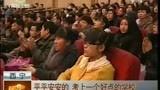 青海师范大学附属第二中学2012高三成人仪式