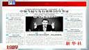 新华社:中加今起互发有效期10年签证[北京您早]