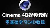 Cinema4D教程 第5章05克隆动画样条线和物体