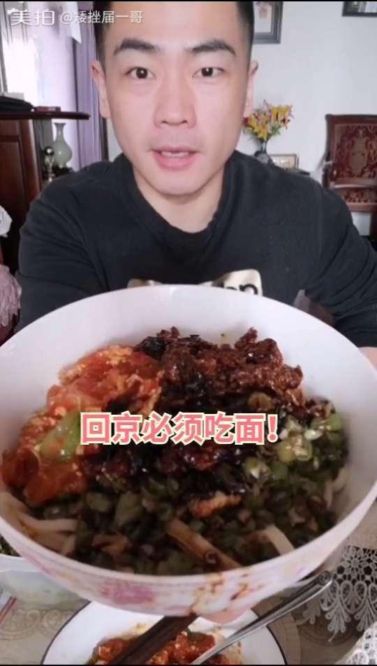 终于回北京了,第一件事就是把面吃起来!朝思暮想的这个味儿
