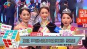 【粤语】2019亚洲小姐决赛三甲出炉 冠军江雨婷:想亚视开剧