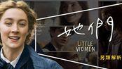 【小妇人】经典文学《小妇人》神级重拍 强势入围奥斯卡六项大奖 | 深度解析 | 角色探讨