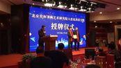 北京宣和书画艺术研究院大连瓦房店分院揭牌成立