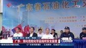 广东:强化危险化学品场所安全监管