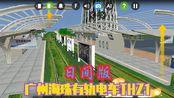 【hmmsim/openbve】广州海珠有轨电车THZ1 广州塔-广州塔东 (日间版)