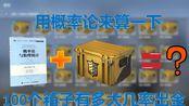 【csgo】30秒用概率论告诉你开箱出金几率有多大!!!