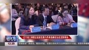 辽宁省工商联企业家发展与传承高峰论坛在沈阳举办