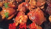 【王能能会做饭】家常醋焖鸡,终极下饭神器!被再吃黄焖鸡啦~