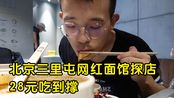 北京三里屯网红面馆探店 28元一大碗吃到撑-小狼狗东东vlog-day92(100天vlog挑战)