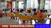 北京规定:民办教育培训机构禁止在居民住宅、地下室办学