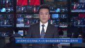 [全省新闻联播]哈尔滨市呼兰区兰河街道工作人员王春华因诬告陷害被开除党籍和公职并判刑
