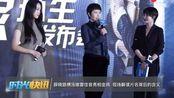 汤唯雷佳音《吹哨人》,金鸡电影节发布会