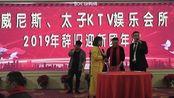 深圳市威尼斯·太子KTV娱乐会所年会 (2)