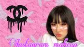 【YUKARI】INS滤镜仿妆 亚文化妆容 一起来还让我听乌兹的新歌吧
