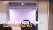 【安徽】同一小区内 两电梯接连困人