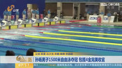 孙杨男子1500米自由泳夺冠 包揽4金完美收官