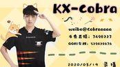 【KX_Cobra 2020/03/19】茄宝茄宝,骗卡的宝······