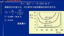 无机及分析化学42-视频教程-西安交大-要密码请到www.Daboshi.com