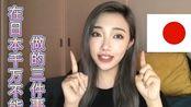 一个烟头五千万?留学生告诉你在日本不能做的三件事!