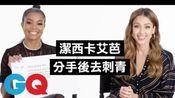 【中文字幕】 杰西卡·阿尔芭(Jessica Alba):「灵魂拷问」
