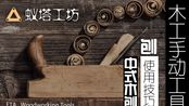 Vlog.002-刨 中式刨 零基础教你如何使用木工刨 以及类型介绍 全干货 蚁塔工坊