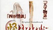 高梨康治《怪~ayakashi~ オリジナルサウンドトラック-恐 ~osore~》