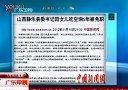 """湖南官员自曝""""吃空饷"""" 单位停工资要求写认识书"""