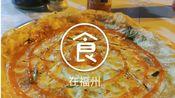 【食在福州vlog01】台江区的市井小吃藏在历史风貌街区旁