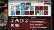 【(ˇˇ)】明日方舟危机合约59区废墟:危机等级9(10通用),11地面单位+1狙击
