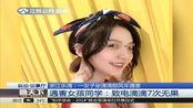 浙江乐清_一女子坐滴滴顺风车遇害08_25