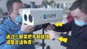 大立科技红外热成像体温筛检仪DM60-W开箱指南(HD)