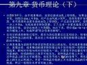 货币银行学58-本科视频-西安交大-要密码到www.Daboshi.com