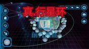 [xz王德发]宇宙模拟器什么是真.行星环?这是。
