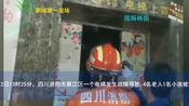 四川资阳一电梯故障4名老人1名小孩被困 消防让被困人员站在自己肩上营救