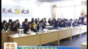 2016.3.23 莞城街道法学会成立(庭+昌)—在线播放—优酷网,视频高清在线观看