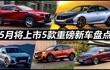 5月将上市5款重磅新车盘点,马自达CX-30、两厢思域都很抢眼!