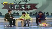 小品《说事儿》:赵本山与宋丹丹神对话,句句都是精华,笑惨我了