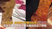 深圳海底捞吃出卫生巾真相:系顾客投入