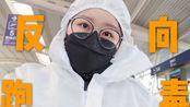 [韩国留学vlog]中国留学生反向跑毒韩国记录+李佳琦直播间购物分享+聊聊我为什么反向跑毒