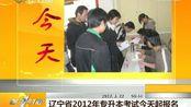 视频:辽宁省2012专升本考试3月22日起开始报名