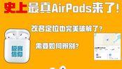 【库克呆了】华强北AirPods2代厉害在哪里? 12月最新版本 可改名定位 操作真正做到和原装一致