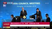 """[北京您早]国际足联宣布2021年""""新版""""世俱杯落户中国"""