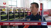 [超级新闻场]江苏徐州:消防车出勤遇晚高峰 车辆自觉让出生命通道