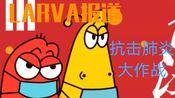 【抗击肺炎大作战】《LARVA报道》特别报道(诏安县南诏镇现场) 2020年2月8日 16:30