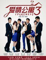 爱情公寓 DVD版