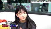 191212 田島芽瑠(チームH)水上凜巳花(研究生)HKT48のヨカ×ヨカ!!本編+AFTER配信 (18時29分04秒~)