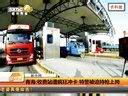视频: 青海:收费站遭疯狂冲卡 特警被迫持枪上岗 天天网事 131114
