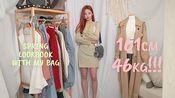 【YOUIS】韩国女生161cm 46kg/3月春天服装搭配/为开课的大学生们上班族准备的日常装/简约装